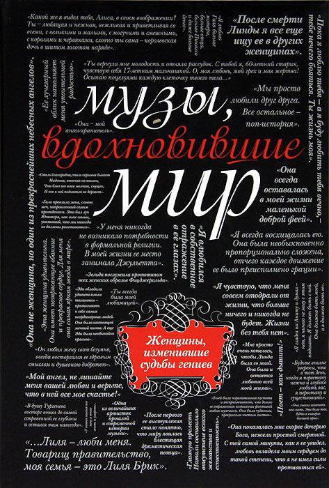 М. Зингер Музы, вдохновившие мир ISBN: 978-5-699-60942-0, 978-5-699-60450-0, 978-5-699-56372-2 музы вдохновившие мир прозрачный супер