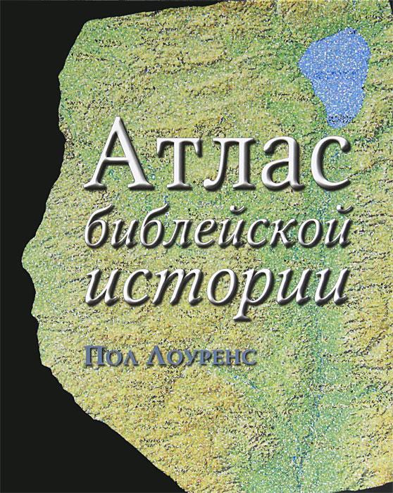 Пол Лоуренс Атлас библейской истории