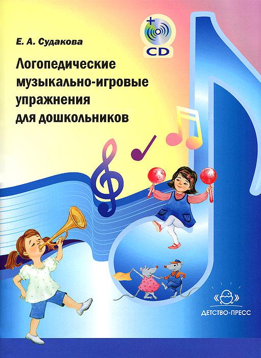 Логопедические музыкально-игровые упражнения для дошкольников (+ CD-ROM)