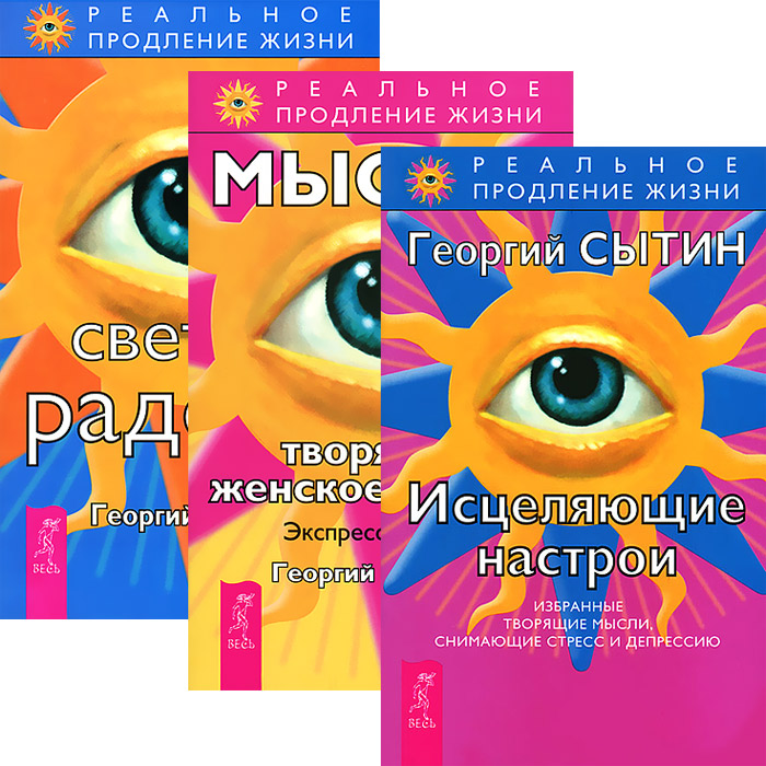 Исцеляющие настрои. Мысли, творящее женское счастье. Светлая радость (комплект из 3 книг). Георгий Сытин