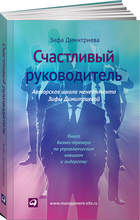 Зифа Димитриева Счастливый руководитель marc lane j the mission driven venture business solutions to the world s most vexing social problems