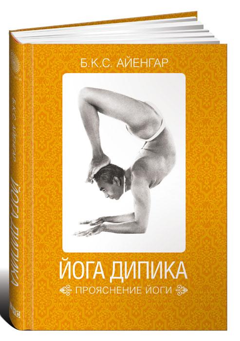 Б. К. С. Айенгар Йога Дипика. Прояснение йоги