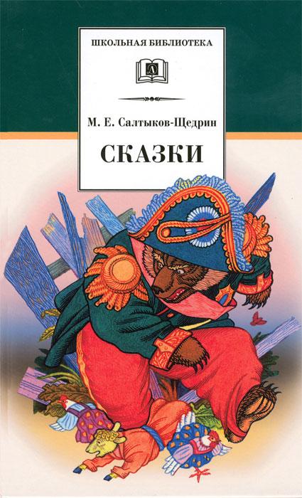 М. Е. Салтыков-Щедрин М. Е. Салтыков-Щедрин. Сказки салтыков щедрин м сказки