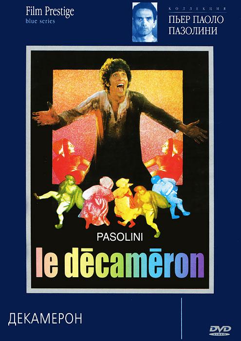 Коллекция Пьера Паоло Пазолини: Декамерон les artistes paris набор чашек honeycomb 180 мл фиолетовый
