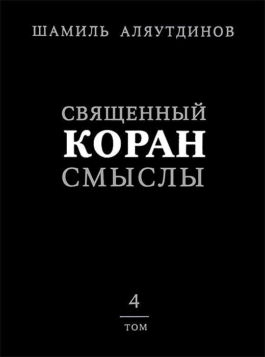 Перевод смыслов Священного Корана. В 4 томах. Том 4. Шамиль Аляутдинов