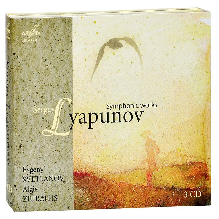 Evgeny Svetlanov, Algis Ziuraitis. Lyapunov. Symphonic Works (3 CD)