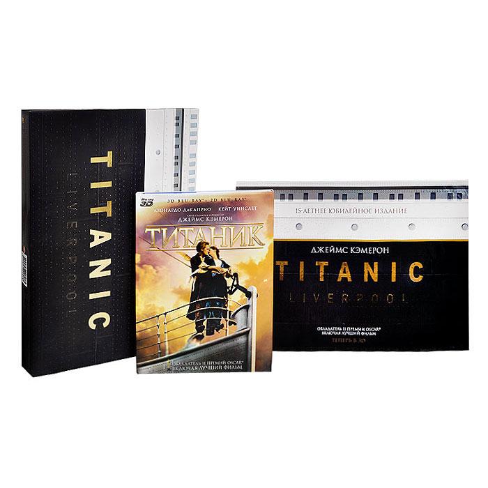 все цены на  Титаник 3D и 2D: Коллекционное издание (4 Blu-ray)  онлайн
