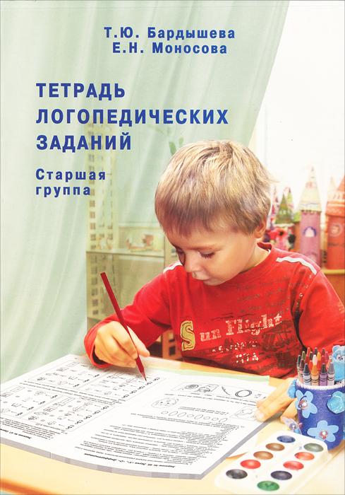 Т. Ю. Бардышева, Е. Н. Моносова Тетрадь логопедических заданий. Старшая группа н г комлев компоненты содержательной структуры слова