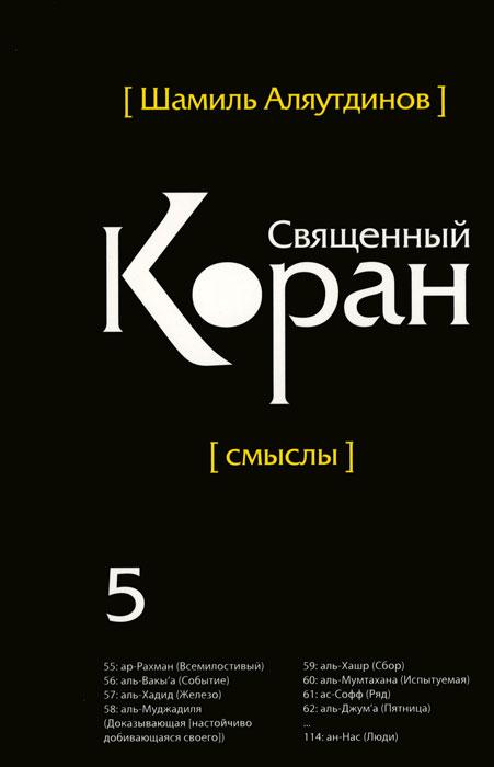 Шамиль Аляутдинов Священный Коран. Смыслы. В 5 томах. Том 5 священный коран смыслы на таджикском языке том 1