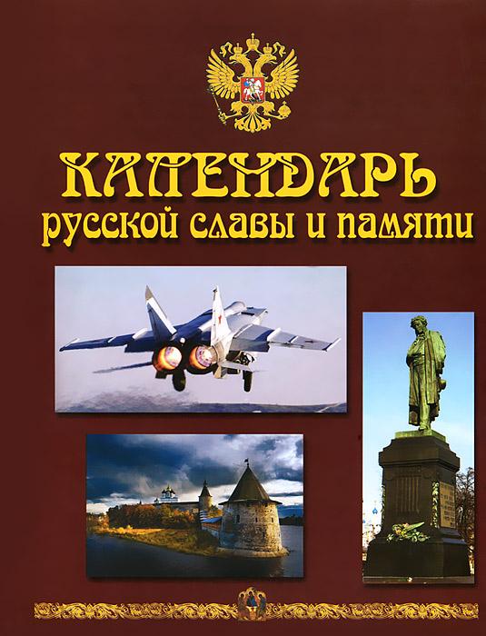 А. Пецко Календарь русской славы и памяти