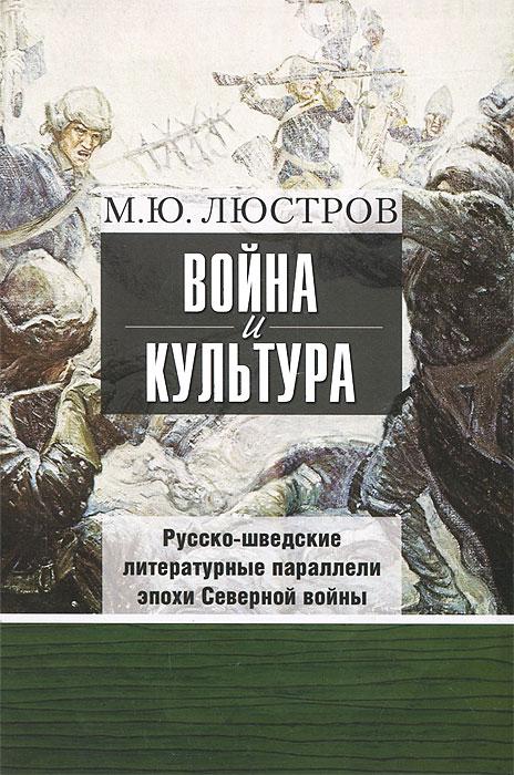 Война и культура. Русско-шведские литературные параллели эпохи Северной войны