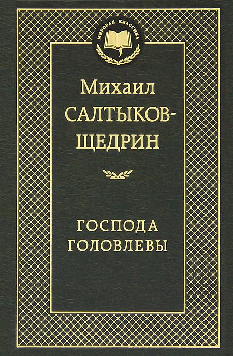 Михаил Салтыков-Щедрин Господа Головлевы