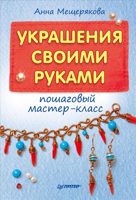 Анна Мещерякова Украшения своими руками. Пошаговый мастер-класс