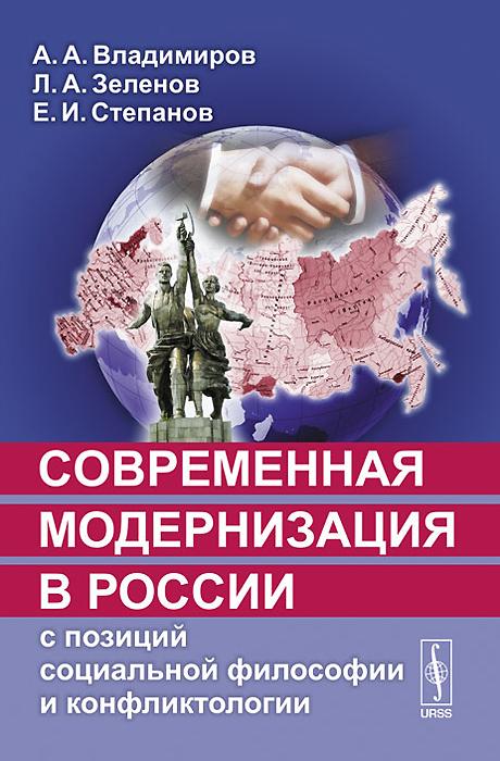 Современная модернизация в России с позиций социальной философии и конфликтологии