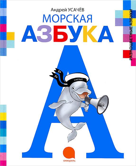 купить Андрей Усачев Морская азбука по цене 131 рублей