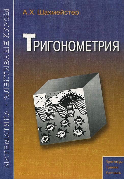 А. Х. Шахмейстер Тригонометрия