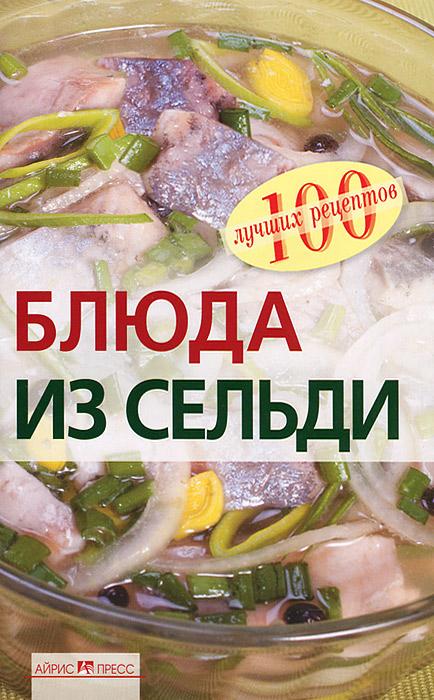 Вера Тихомирова Блюда из сельди