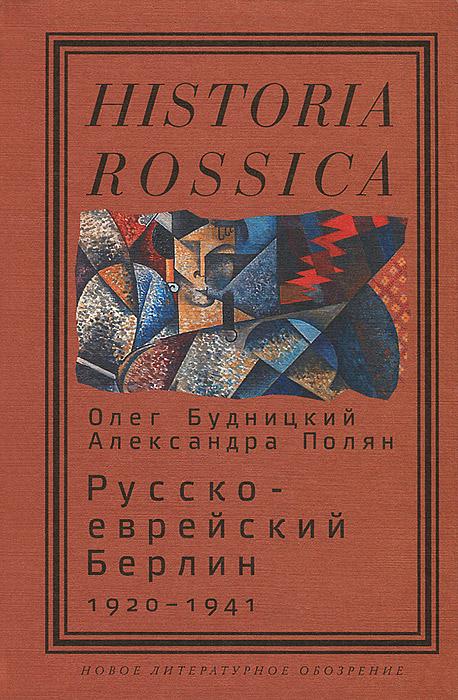Zakazat.ru: Русско-еврейский Берлин 1920-1941. Олег Будницкий, Александра Полян
