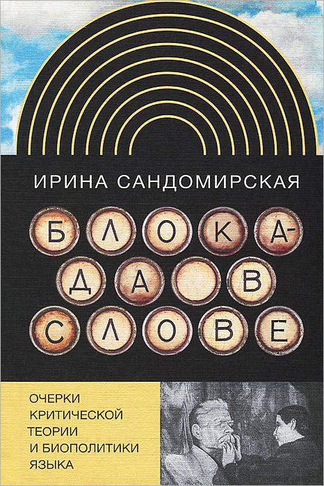 образно выражаясь в книге Ирина Сандомирская