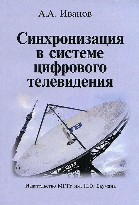 А. А. Иванов Синхронизация в системе цифрового телевидения