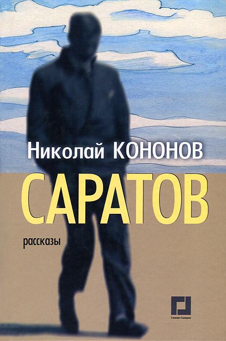 Николай Кононов Саратов фурла купить копию