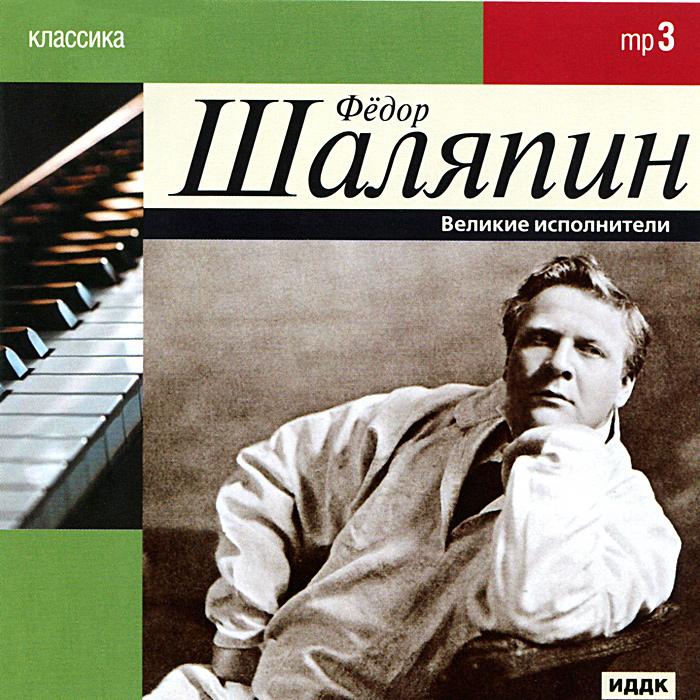 Прекрасная возможность познакомиться с творчеством знаменитейшего русского певца Федора Ивановича Шаляпина. Его пение  захватывает не только красивым, бархатистым тембром голоса, не только великолепной кантиленой и точностью фразировки, но и ярким артистизмом, достовернейшим переживанием. Его природный талант позволил ему подняться на вершину в сфере музыкального театра.