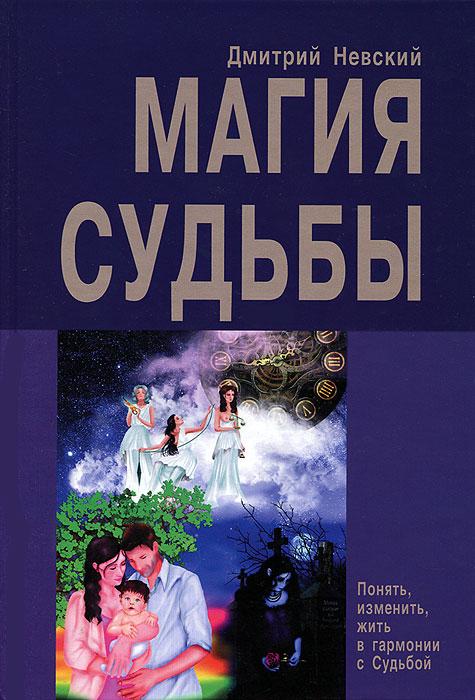 Дмитрий Невский Магия судьбы княжна из клана куницы книга вторая выбор судьбы