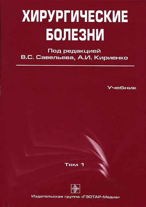 Хирургические болезни. В 2 томах. Том 1