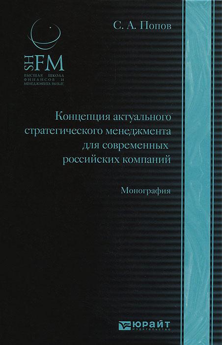 С. А. Попов Концепция актуального стратегического менеджмента для современных российских компаний
