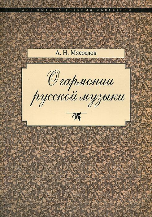 А. Н. Мясоедов О гармонии русской музыки. Корни национальной специфики