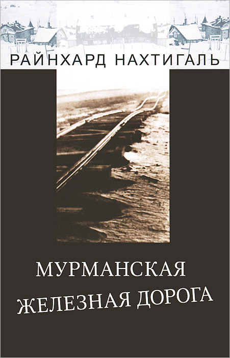 Райнхард Нахтигаль Мурманская железная дорога
