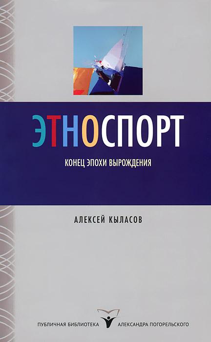 Этноспорт. Конец эпохи вырождения. Алексей Кыласов