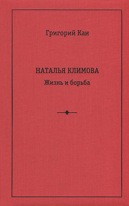 Григорий Кан Наталья Климова. Жизнь и борьба отзывы