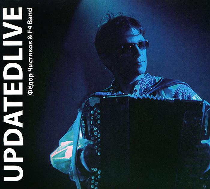 Федор Чистяков & F4 Band. Updatedlive (2 CD)