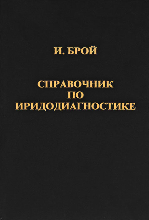 Справочник по иридодиагностике (+ Приложение). И. Брой