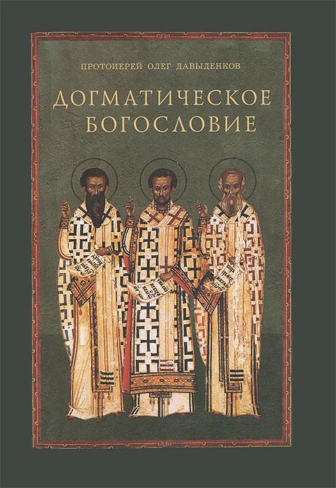 Протоиерей Олег Давыденков Догматическое богословие протоиерей олег давыденков догматическое богословие