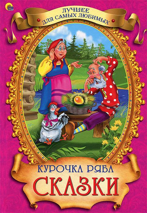 Курочка Ряба. Сказки ISBN: 978-5-378-08775-4 симонов павел курочка ряба 21 век