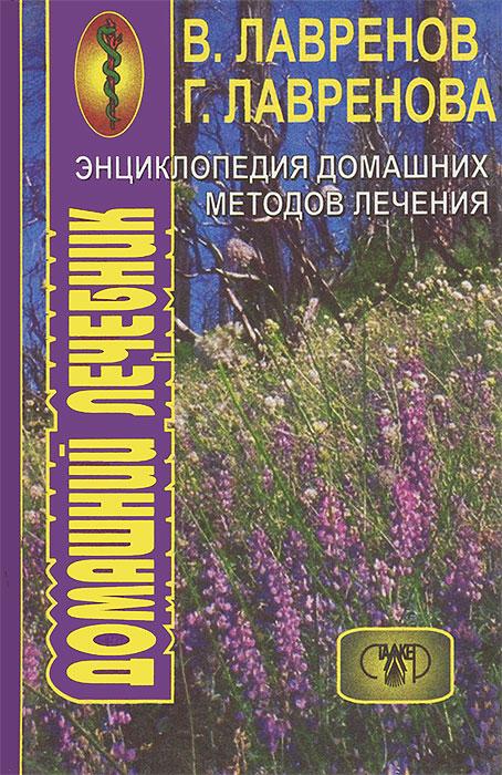 Энциклопедия домашних методов лечения. В. Лавренов, Г. Лавренова