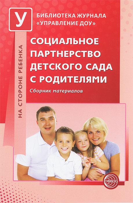 Социальное партнерство детского сада с родителями