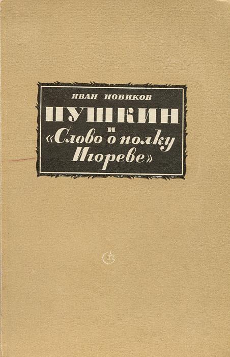 Пушкин и Слово о полку Игореве неустановленный автор слово ополку игореве