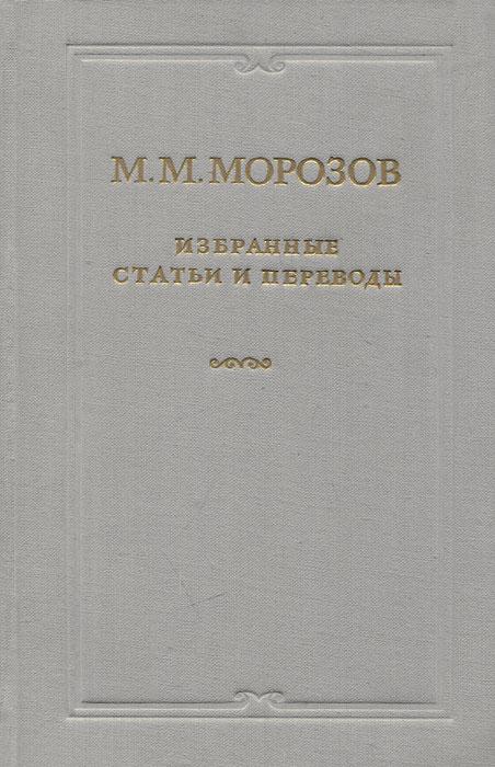 М. М. Морозов