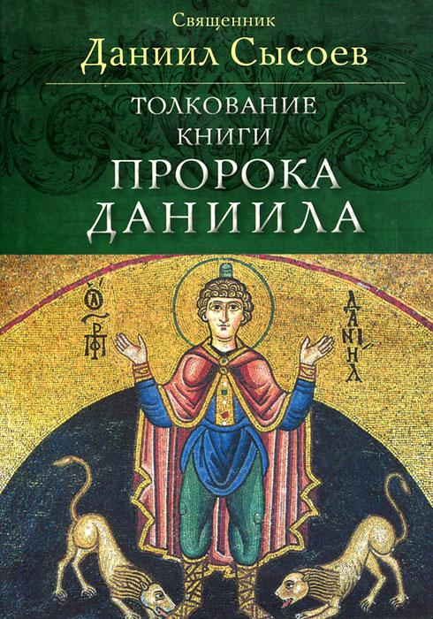 Священник Даниил Сысоев Толкование книги пророка Даниила ISBN: 978-5-4279-0011-9