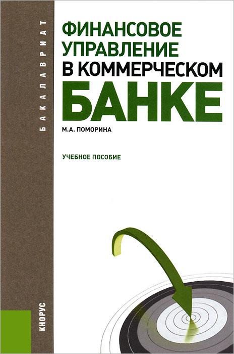 М. А. Поморина Финансовое управление в коммерческом банке хасянова с ю кредитный анализ в коммерческом банке