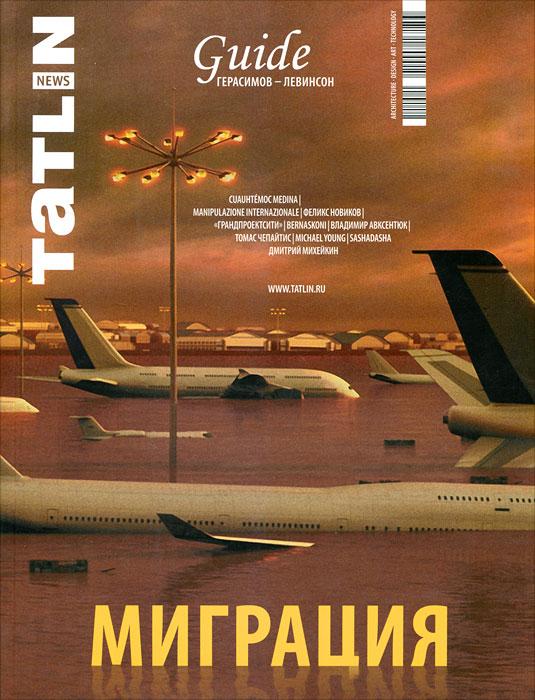Tatlin News, №5(71)112, 2012 news