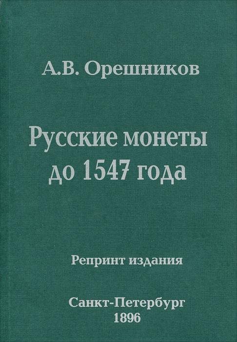 А. В. Орешников Русские монеты до 1547 года в м орешников