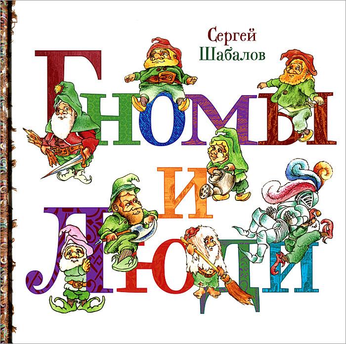 Сергей Шабалов Гномы и люди книга мастеров