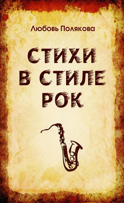 Любовь Полякова Стихи в стиле рок коллекция любови орловой
