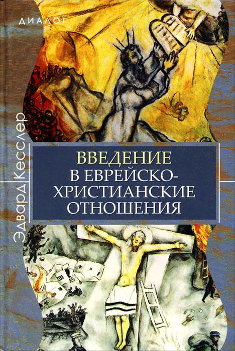 Эдвард Кесслер Введение в еврейско-христианские отношения