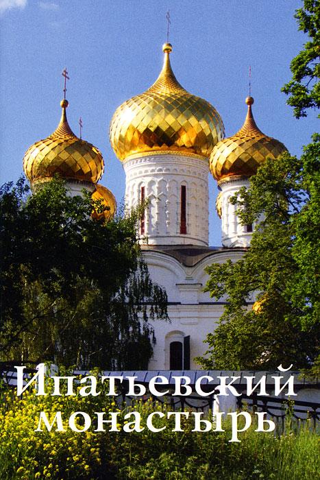 С. Демидов Ипатьевский монастырь. Путеводитель
