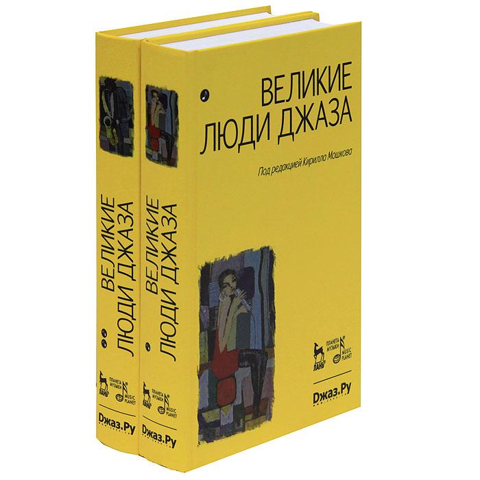 Великие люди джаза (комплект из 2 книг) список книг от невзорова
